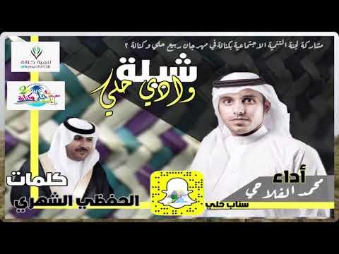 """شيلة """"وادي حلي""""  كلمات """" الحفظي الشهري """" أداء محمد الفلاحي"""