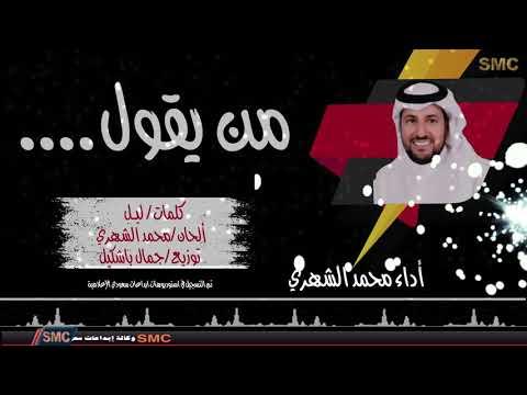 شيلة من يقول | كلمات | ليل | أداء محمد الشهري