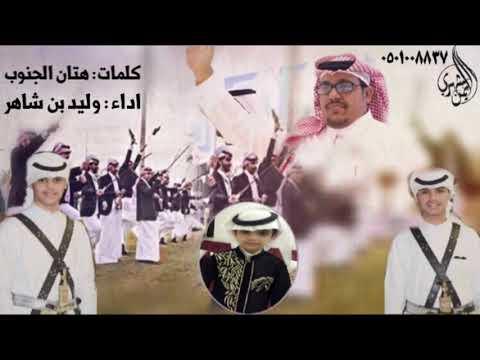 """شيله بني عمرو ٢٠١٩"""" آل مجدوع """" كلمات هتان الجنوب اداء المنشد : وليد بن شاهر"""