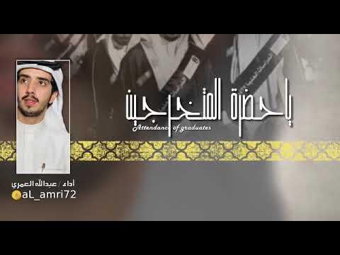 حضرة المتخرجين  كلمات : حمود العمري | أداء : عبدالله العمري
