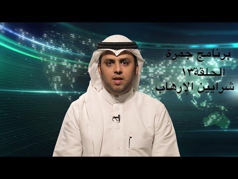 """برنامج جمرة """" الحلقة 13"""" شرايين الإرهاب"""
