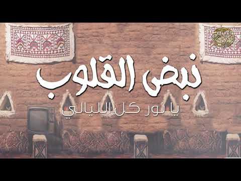 """لعب شهري """" نبض القلوب """" كلمات الشاعر فائز البكري اداء علي العلياني"""