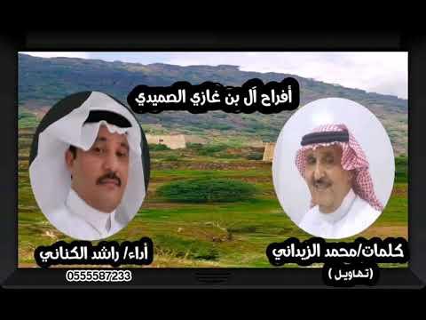 افراح آل بن غازي الصميدي من كلمات / محمد الزيداني (تهاويل) أداء / راشد الكناني