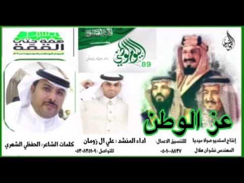 { عز الوطن } | كلمات: الحفظي الشهري | أداءالمنشد: علي أل زومان