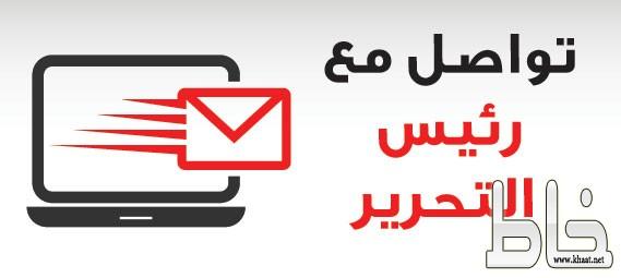 تواصل مع رئيس التحرير