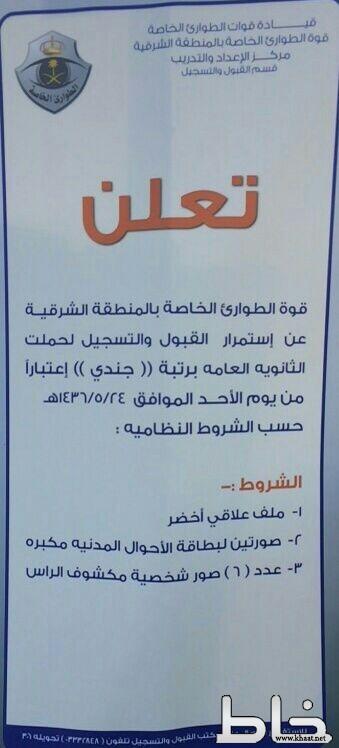 فتح باب القبول والتسجيل بقوة الطوارئ الخاصه بالمنطقه الشرقيه