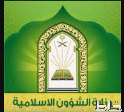 الشؤون الاسلاميه بمنطقة عسير ترتبط بأستكمال مشروع جامع احد ثربان