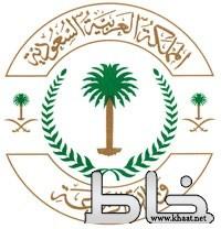 وزارة الزراعة تعلن عن توفر 116 وظيفة شاغرة