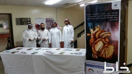 مستشفى المجاردة يفعل الاسبوع الخليجي للسمنة