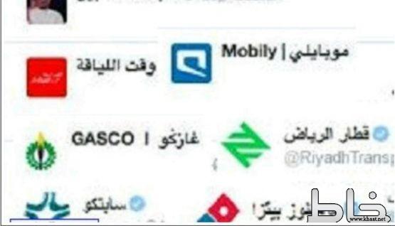 """شركات كبرى بالمملكة تتفاعل بطرافة مع """"تغريدة"""" عابرة لمواطن"""