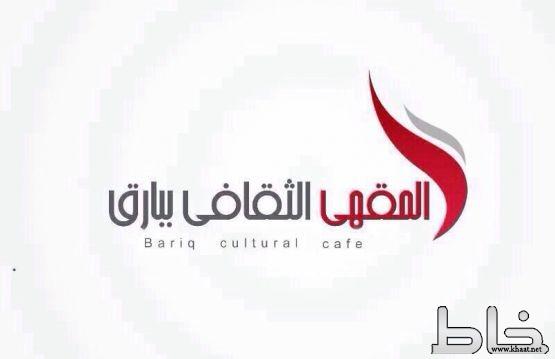مصادرة مبادرة التبرع بالدم والمقهى الثقافي يعلق نشاطه في محافظة بارق لأجل غير مسمى