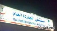خطأ طبي بمستشفى المجاردة يدخل طفلة في حالة غيبوبة 44 يوما