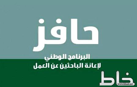 """إيداع """"حافز"""" في حسابات المستفيدين الثلاثاء 27 رمضان بدلاً من 5 شوال"""