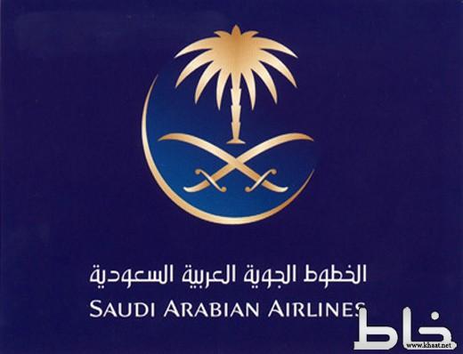"""""""الخطوط السعودية"""": مستعدون لتسلم مطار القنفذة الذي يجري إنشاؤه حالياً"""