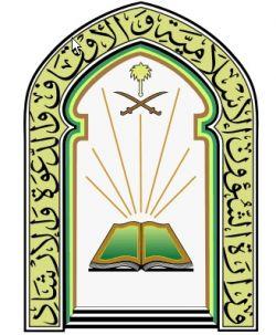 افتتاح مكتب للدعوة والإرشاد وتوعية الجاليات بتنومة