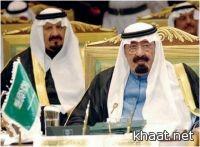 أمر ملكي يحظر على وسائل الإعلام المساس بالمفتي أو كبار العلماء أو رجال الدولة