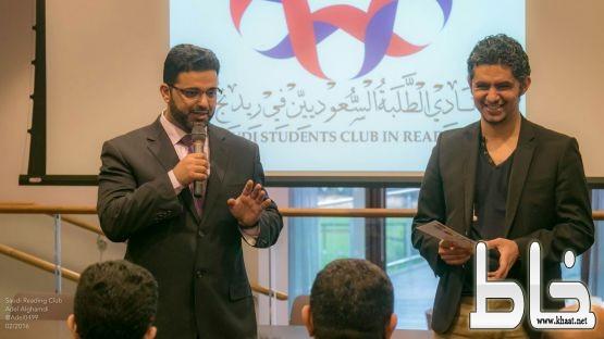 نادي الطلبة السعودي في ريدنج يدشن فعالياته للدورة 35