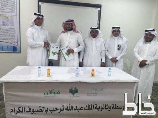 """مدرسة الملك عبد الله المتوسطة والثانوية بخاط توقع عقد شراكة مجتمعية مع """"خـاط """" كشريك إعلامي"""
