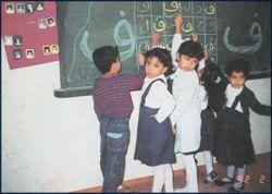 شروط محددة لتدريس المعلمات لطلاب الصفوف الأولية