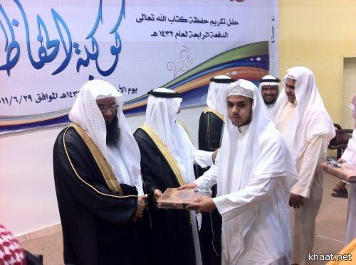 مفتي المملكة ووكيل محافظة المجاردة يكرمون الدفعة الرابعة لحفظة كتاب الله بالمجاردة