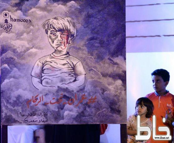 """صمت عمران """" بثلاثة الوان """" رسالة تعاطف مع أطفال سوريا من شارع الفن"""