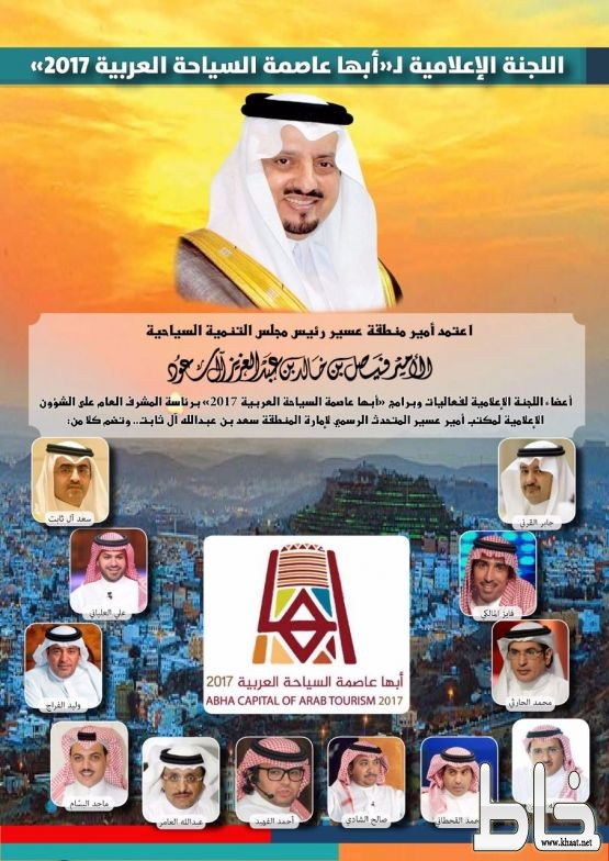 أمير عسير يعتمد أعضاء اللجنة الإعلامية لفعاليات وبرامج أبها عاصمة السياحة العربية ٢٠١٧