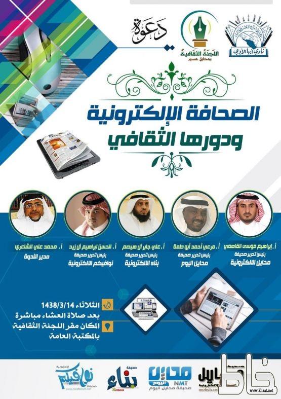 ثقافية محايل تنظم ندوة بعنوان الصحافة الإلكترونية ودورها الثقافي غد الثلاثاء
