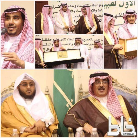 برعاية آل حموض انطلاق ملتقى ال فصيل لقبيلة آل مريف وتكريم الشهداء والمبدعين