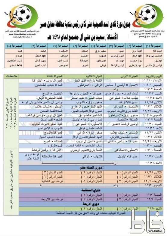 اللجنة المنظمة بنادي السد الرياضي تعتمد جدول الدورة الصيفية لعام 1438