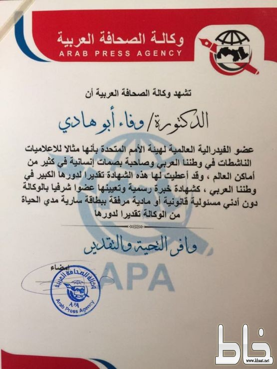 تعيين الدكتورة وفاء ابوهادي عضواً شرفياً بوكالة الصحافة العربية