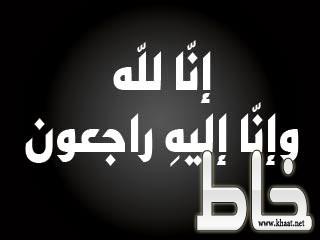 الوالد غرم أحمد ال خفير في ذمة الله