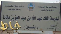 استمرار تعطل الموقع الإلكتروني لمدرسة الملك عبدالله يثير تساؤلات أولياء الأمور