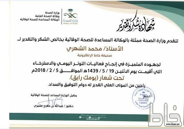 """وزارة الصحة تكرم """" خاط """""""
