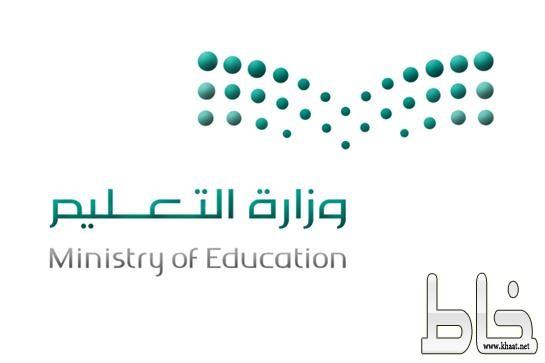 """التعليم"""" تسحب صلاحية تعليق الدراسة من الإدارات التعليمية وتسندها للجنة مركزية"""