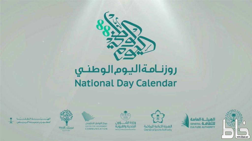 """تحت مظلة """"روزنامة اليوم الوطني"""".. الإعلان عن اعتماد منصة موحدة لكافة فعاليات اليوم الوطني 88 .. وهذا ما تهدف إليه"""