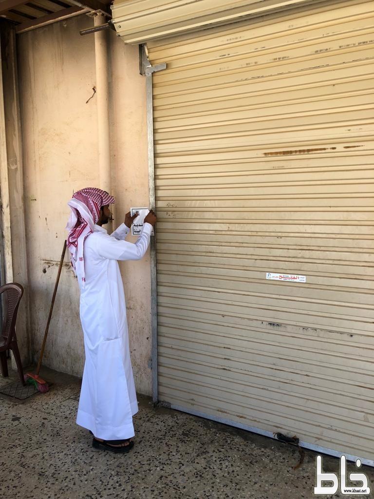 بلدية المجاردة تغلق 5 محلات ضمن حملة # غذائكم_أمانة