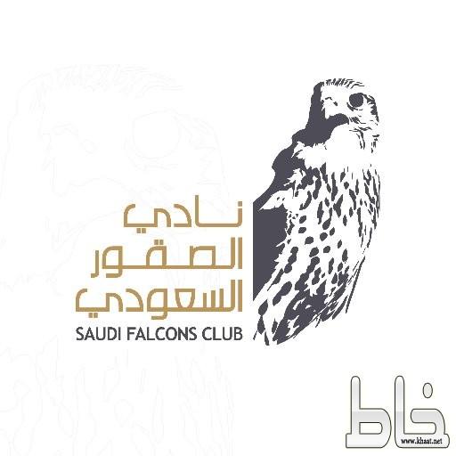 نادي الصقور السعودي ينظم مهرجان الملك عبدالعزيز للصقور