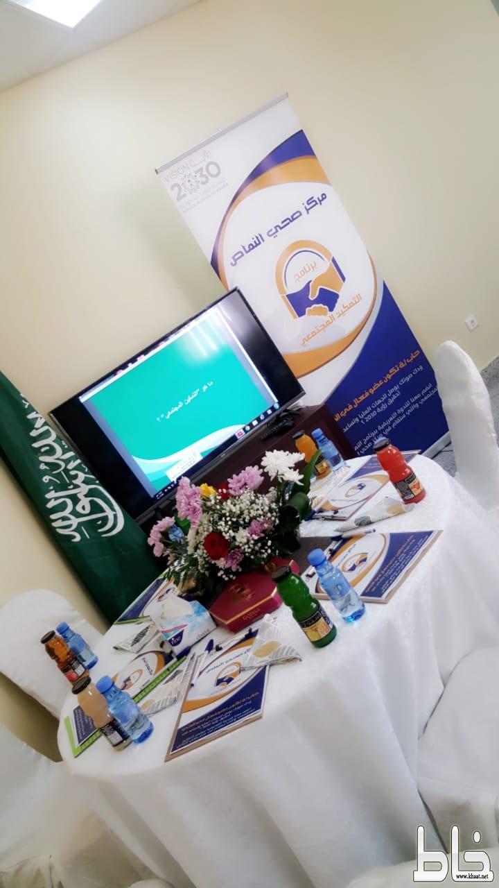 انطلاق برنامج التمكين المجتمعي بالنماص