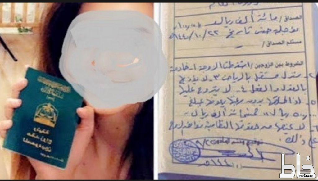 فتاة سعودية تثير جدلاً واسعًا باشتراط نصف مليون وعدم الزواج بأخرى في عقد زواجها