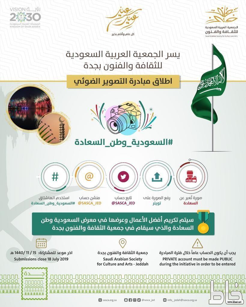 """""""السعودية وطن السعادة"""" مبادرة تطلقها ثقافة وفنون جدة"""