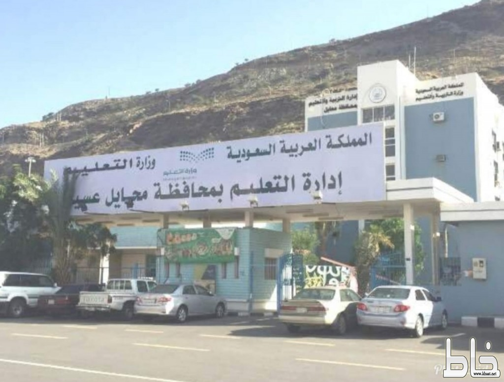 """آل شريم : لـ """" خاط """" سيتم إعادة طلاب مدرسة المعالي مع بداية العام الدراسي القادم"""