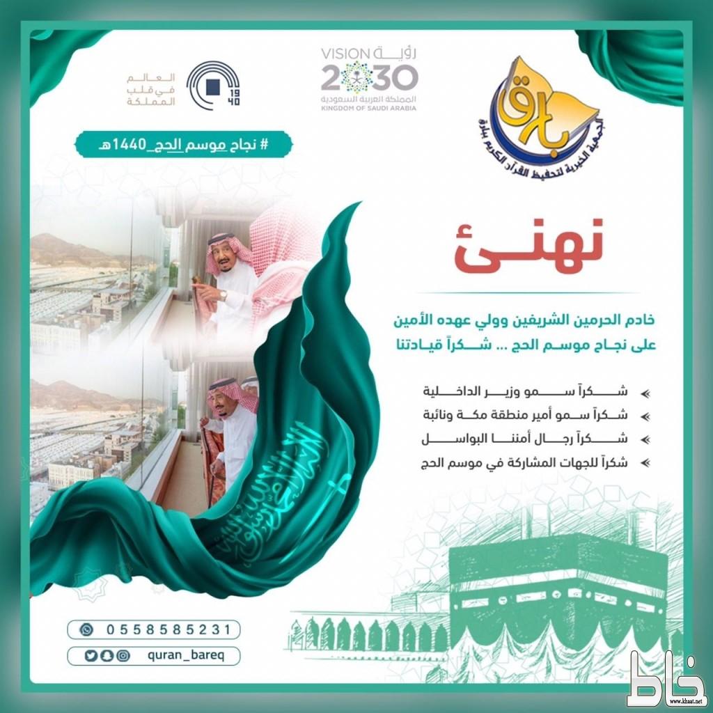 مجلس إدارة جمعية تحفيظ القرآن ببارق يهنئون القيادة بمناسبة نجاح حج 1440هـ