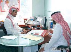 مؤسسة النقد تحدد ساعات عمل البنوك في شهر رمضان