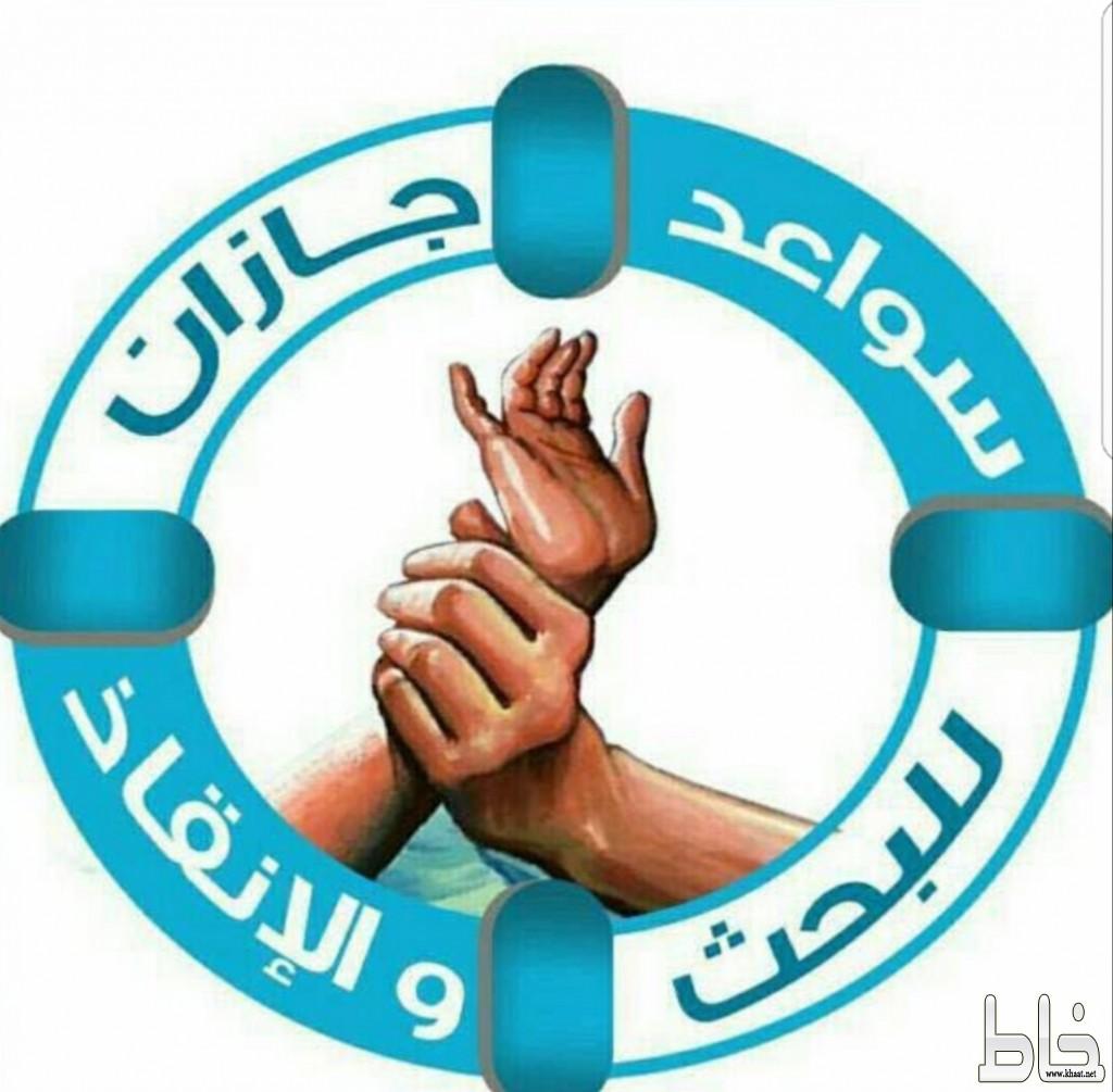 الموافقة على تأسيس جمعية سواعد جازان للإنقاذ  والإغاثة