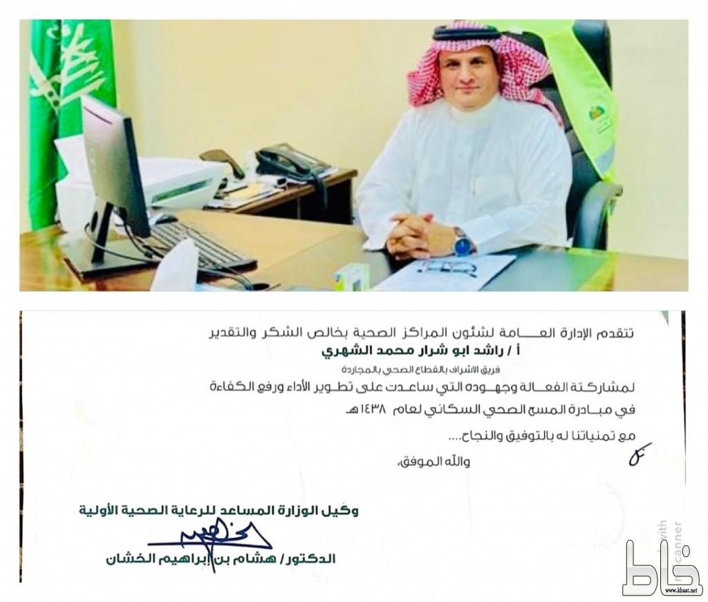 وكيل وزارة الصحة المساعد للرعاية الصحية الأولية يكرم الاستاذ راشد أبوشرار