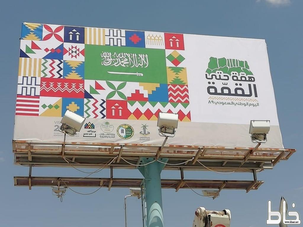"""احتفالات يوم الوطن.. شوارع """"حازمي بيشة """" تتزين بالأعلام واللافتات"""