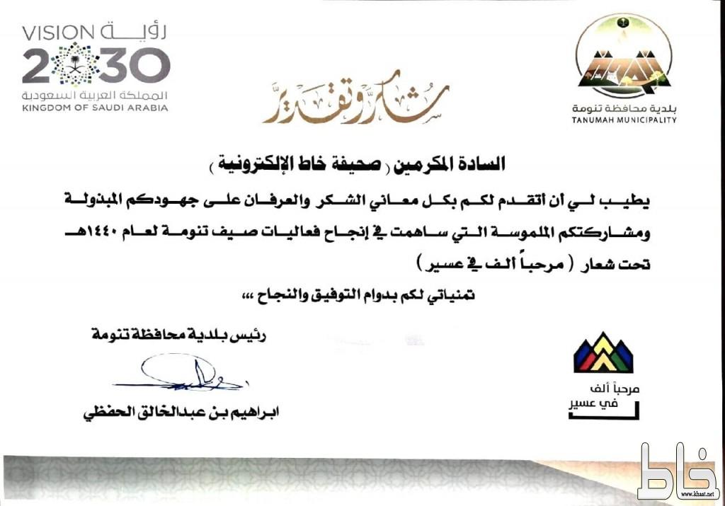 """خطاب شكر لصحيفة """"خـاط """" من رئيس بلدية تنومة"""