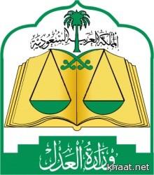 وزارة العدل تحذر مأذوني الأنكحة من تقاضي مبالغ مالية