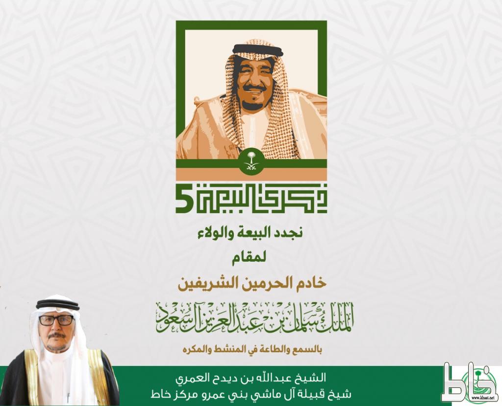 الشيخ عبدالله بن ديدح العمري يهنئ خادم الحرمين الشريفين بالذكرى الخامسة للبيعة
