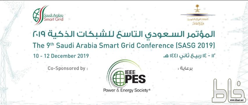 *برعاية وزارة الطاقة المؤتمر السعودي التاسع للشبكات٢٠١٩ ينطلق الثلاثاء بجدة*